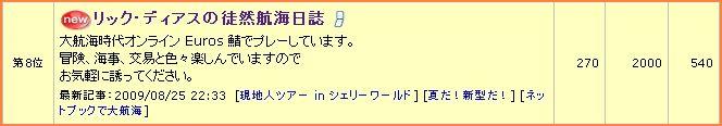 2009-08-26_22-12-26-001.jpg