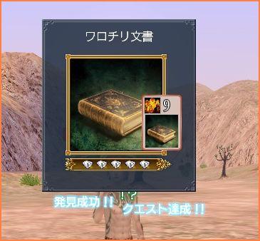 2009-08-26_22-12-26-019.jpg