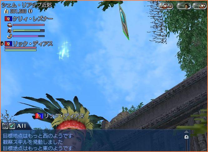 2009-08-30_12-49-06-002.jpg