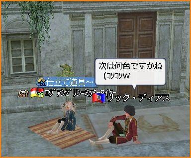 2009-09-26_21-09-38-005.jpg