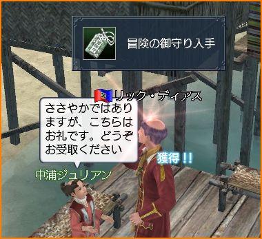 2009-10-03_00-30-18-003.jpg