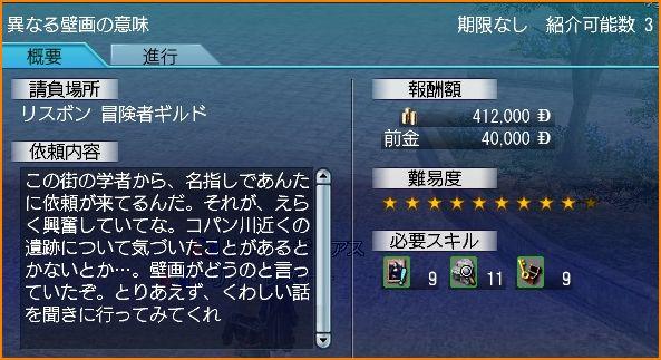 2009-10-12_11-27-19-001.jpg