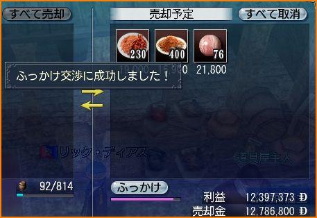 2009-10-28_23-52-30-003.jpg