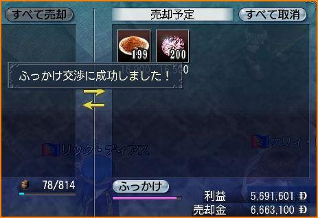 2009-10-28_23-52-30-006.jpg