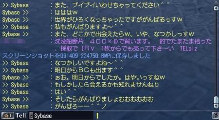 2009091407.jpg