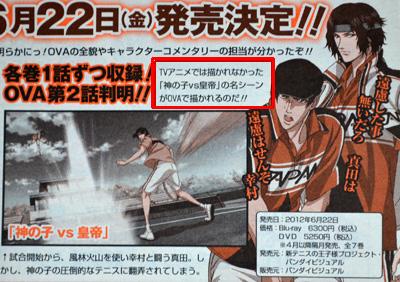 新テニスの王子様OVA 神の子VS皇帝収録決定