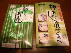 0718寿司