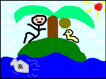 無人島。涼子絵。