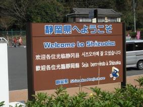 アチコチで見る静岡県へようこそ看板