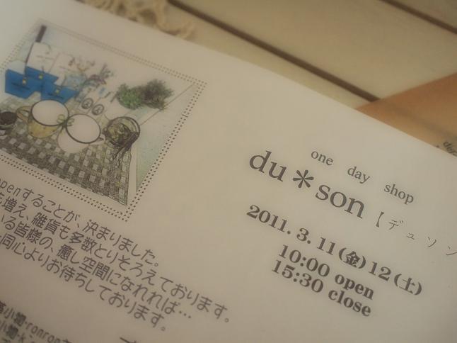 2011.3.11・12 duson