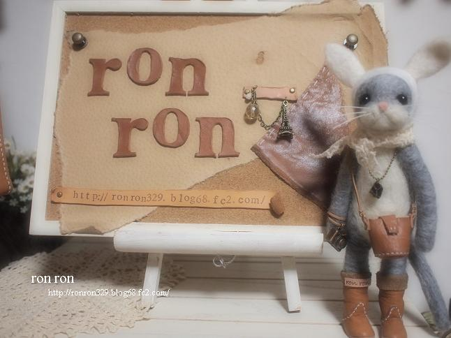 ron ronボード