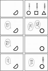 記号のナルシズム01