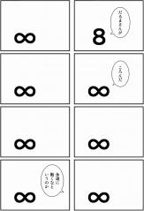 記号のナルシズム03