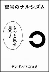 記号のナルシズム00