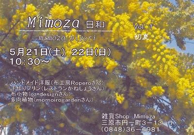 Mimoza日和