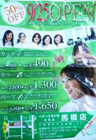 0amabashi.jpg