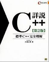 詳説C++