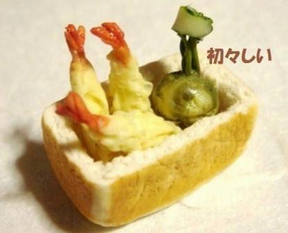 えび天〔旧〕食パンケース+かぼちゃ達