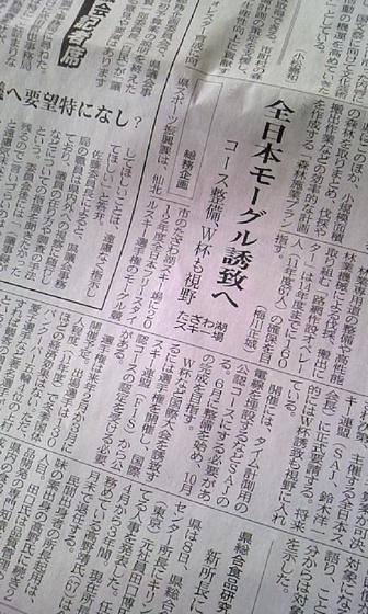 3/7さきがけ記事