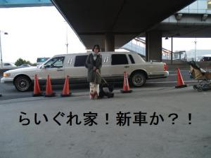 ♪新車か??♪