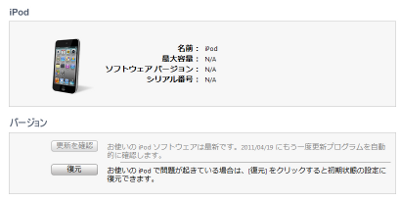 iOS4.3.1Jailbreak-sn0wbreeze-v2.5.1-iTunes-2