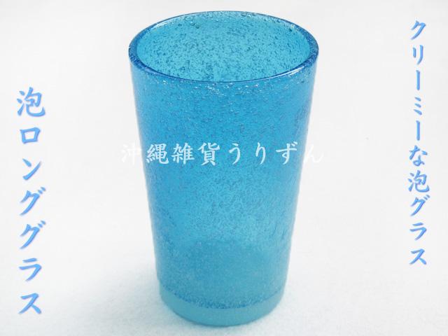 琉球ガラス,ジョッキ,グラス,水色