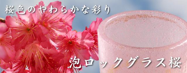 琉球ガラス,ロックグラス,桃,ピンク