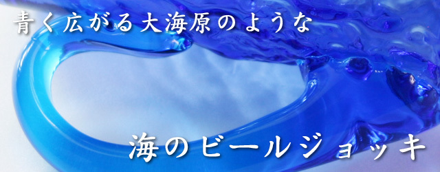 琉球ガラス,ビールジョッキ,青