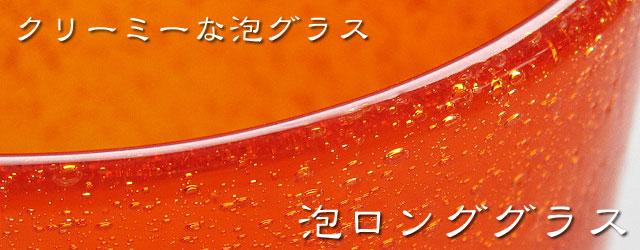 琉球ガラス グラス