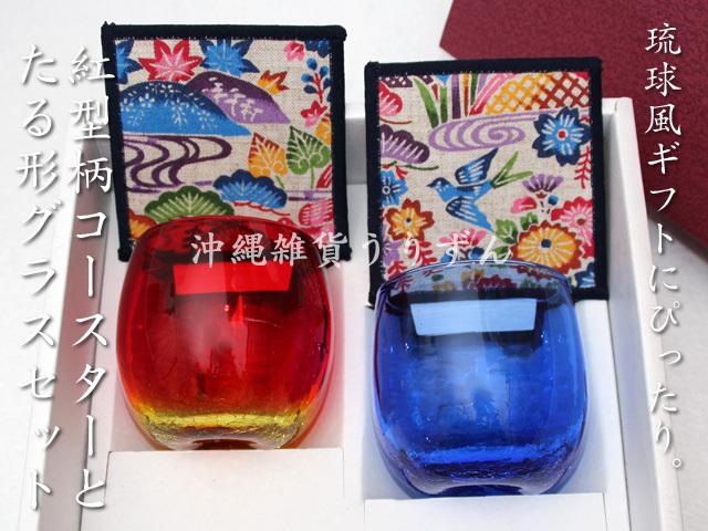 琉球ガラス,グラスセット,ギフト