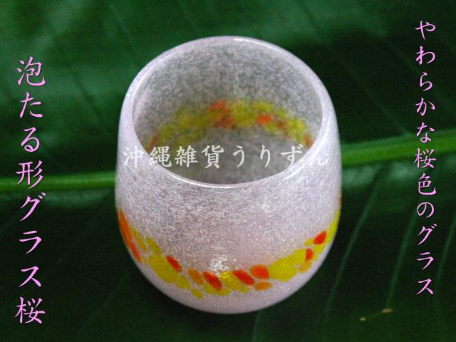 琉球ガラス,グラス,桃,ピンク