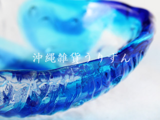 琉球ガラス,皿,鉢,碗