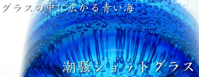 琉球ガラス,ショット,グラス