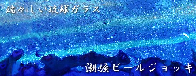 琉球ガラス,ジョッキ,青