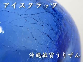 琉球グラス,たる,グラス,青