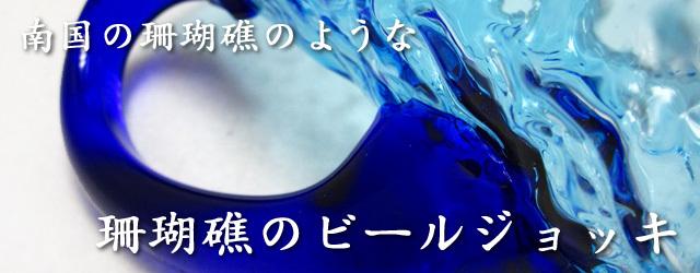 琉球ガラス,ジョッキ,水色
