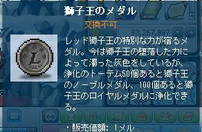 獅子王のメダル