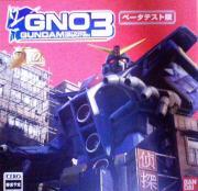 GNO3ベータディスク パッケージ画像