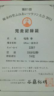 2011090717110002.jpg