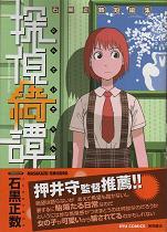 探偵綺譚~石黒正数短編集 (リュウコミックス)