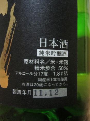 高木酒造 十四代 槽垂れ 生 原酒 横