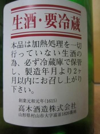 高木酒造 十四代 槽垂れ 生 原酒 裏