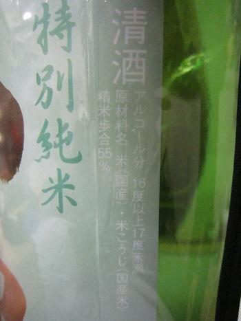 酒田酒造 上喜元 からくち 特別純米 横