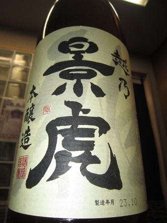 越乃景虎 本醸造 表