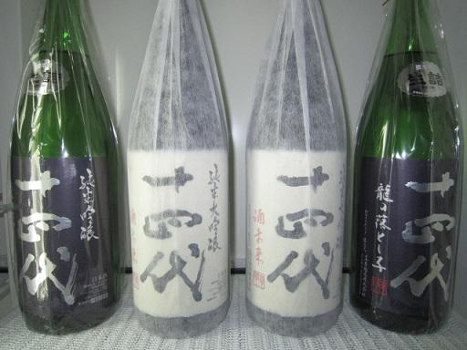 高木酒造 十四代 純米大吟醸 酒未来と純米吟醸 龍の落とし子 表