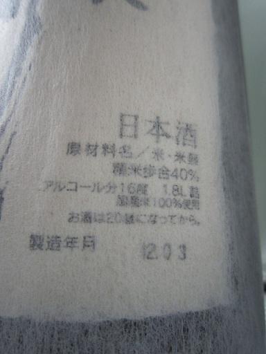 高木酒造 十四代 純米大吟醸 酒未来 裏