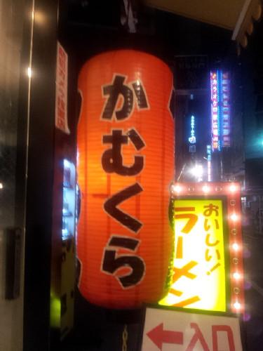 kamikura (2)