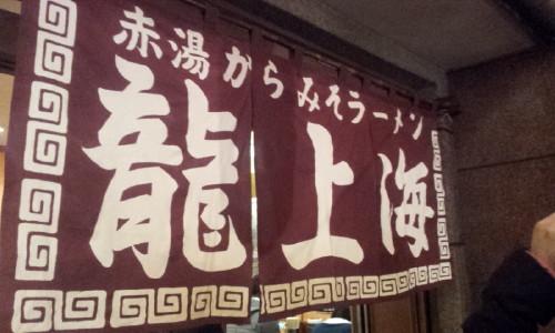2012-02-19 rahaku (2)