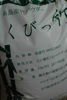 bamboopowder2012219.jpg