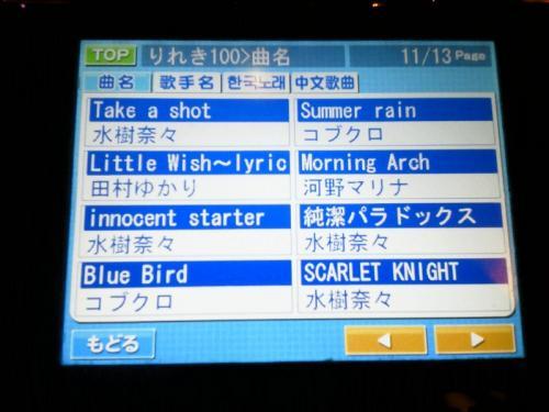 20110905_カラオケ-004